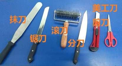 西点制作常用工具模具