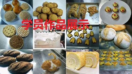 上海西点师培训-【培训必读】-上海西点培训学校-西式面点师培训